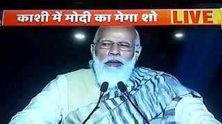 प्रधानमंत्री नरेंद्र मोदी का काशी से संबोधन - जो बोले सो निहाल, सत श्री अकाल