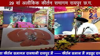Gyani Pinderpal Singh Kathavachak - Alaukik Kirtan Samagam 2021 -At Raipur