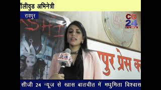 Sakshi Movie || Actress Madhumita Biswas Interview