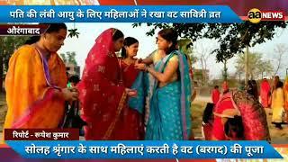 पति की लंबी आयु के लिए महिलाओं ने रखा वट सावित्री व्रत | Vat Savitri  Vrat | Vat Pooja