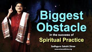 Biggest obstacle in success of spiritual practice | साधना की सफलता मे सबसे बडी बाधा क्या है