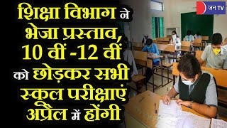 Rajasthan Top News   10वीं -12वीं को छोड़कर सभी स्कूल परीक्षाएं अप्रैल में होंगी, 15 जून से नया सेशन