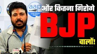 Delhi BJP वालों में शर्म नहीं बची   Corruption कर रहे हैं वो भी खुले आम - Exposed By Durgesh Pathak