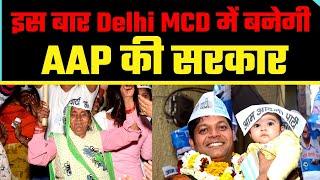 इस बार Delhi MCD में बनेगी AAP की सरकार   Vijay Kumar