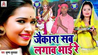 #जैकारा_सब_लगाव_भाई_रे - #Krishna_Kushwaha - #Jaikara_Sab_Lagav_Bhai_Re - #Sarswati_Pooja_Song