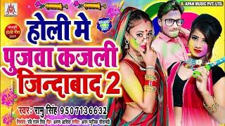 होली में पूजवा कजली जिंदाबाद 2 - #Ramu_Singh - Holi Me Pujwa Kajali Jindabad 2 - #Khesari_Holi_Song
