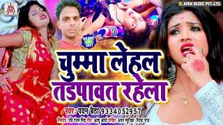 चुम्मा लेहल तड़पावत रहेला || Pawan Baitha || Chumma Lehal Tadpawat Rahela || Arkestra Hitt Song 2021