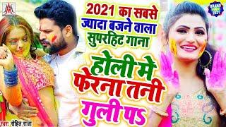 होली में फेरना तनी गुली प ||  Rohit Raja || Holi Me Ferna Tani Guli Pa || Holi New Song 2021