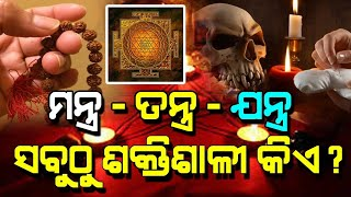 Mantra Jantra Tantra | Know which one is More PowerFul | Satya Bhanja