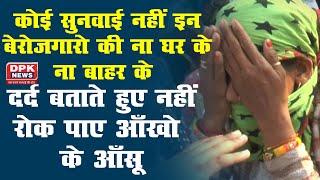 सरकार सुने तो ठीक नहीं तो बच्चों समेत मर जाएँगे धरना स्थल पर   Berojgar protest Jaipur