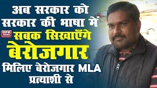 बेरोज़गार एकीकृत महासंघ का बेरोज़गार MLA  प्रत्याशी   टक्कर देगा congress और BJP को