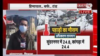 Himachal: 6 मध्य पर्वतीय इलाकों में बर्फबारी, मौसम विभाग ने जारी किया अलर्ट