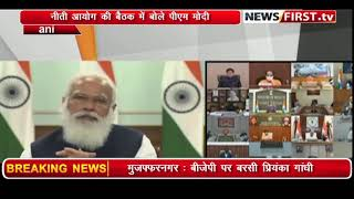 NITI Aayog की बैठक में PM Modi बोले-केंद्र और राज्यों को मिलकर बनाना होगा Atmanirbhar Bharat