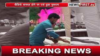 Meerut/शादी में थूक लगाकर मुस्लिम बना रहा था रोटी,  वीडियो वायरल होने पर मुकदमा दर्ज
