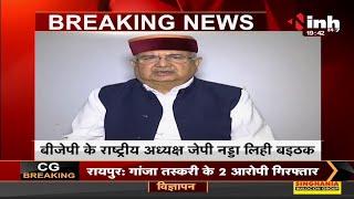 Chhattisgarh News    Former CM Dr. Raman Singh हुए रवाना, कई विषयों पर चर्चा