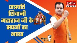 चलो बनाया जाय #छत्रपती_शिवाजी_महाराज जी के सपनों का भारत.. एक बार फिर से साकार करते हैं