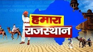देखिये हमारा राजस्थान बुलेटिन   राजस्थान की तमाम बड़ी खबरे   21 Feb 2021 Rajasthan news