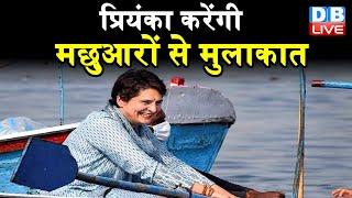 Priyanka GandhI करेंगी मछुआरों से मुलाकात | Uttar Pradesh  में बढ़ी प्रियंका की सक्रियता |#DBLIVE