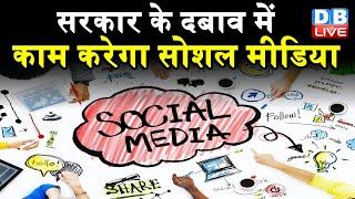 सरकार के दबाव में काम करेगा  Social Media | 36 घंटों के भीतर हटाना होगा आपत्तिजनक कंटेंट | #DBLIVE
