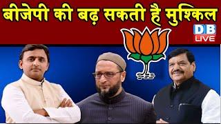 BJP की बढ़ सकती है मुश्किल ! Asaduddin Owaisi के साथ गठबंधन कर सकते हैं Shivpal Singh Yadav |#DBLIVE