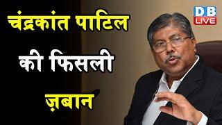 Chandrakant Patil की फिसली ज़बान | बयान पर आलोचना से घिरे पाटिल |#DBLIVE