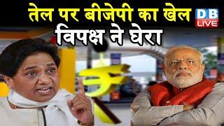 तेल पर BJP का खेल, विपक्ष ने घेरा | Petrol Diesel की कीमतों पर भड़कीं Mayawati |#DBLIVE