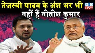 Tejashwi Yadav ने CM Nitish पर शायराना अंदाज में कसा तंज | Bihar news video | nitish kumar | #DBLIVE