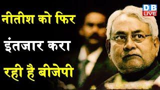 Nitish Kumar को फिर इंतजार करा रही है BJP | MLC के मनोनयन पर BJP ने फंसाया पेंच |#DBLIVE