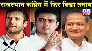 Rajasthan congress में फिर दिखा तनाव | Ashok Gehlot और सचिन खेमे में बढ़ रहा तनाव |#DBLIVE