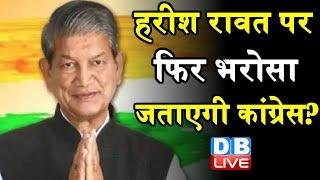 Harish Rawat पर फिर भरोसा जताएगी Congress ? Uttarakhand Election से पहले CM पद को लेकर रार |#DBLIVE