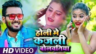 Shivam Singh Bunty का होली वीडियो 2021 - होली मे कजली बोलवतिया - Bhojpuri Holi Song 2021