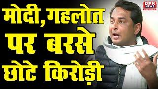 भाजपा - कॉग्रेस से नजदीकियां रखने वाले Naresh Meena के बगावती सुर   Exclusive Interview   DPK News