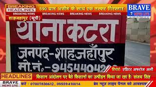 शाहजहांपुर जिले में मादक पदार्थ तस्करी चरम पर,  25 लाख की अफीम सहित एक गिरफ्तार | #BraveNewsLive