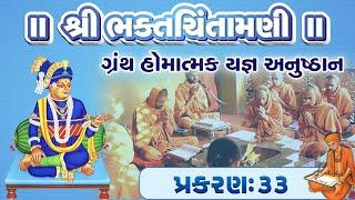 Bhaktchintamani Yagna Anushthan I Prakaran 33  I Swami Nityaswarupdasji I Tirthdham Sardhar
