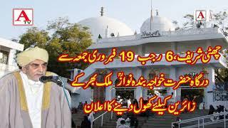 19 February Se Dargah Hazrat Khwaja Banda Nawaz Gulbarga Hindustan Bhar Ke Zaireen Ke Liye Open