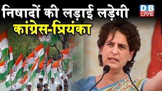 निषादों की लड़ाई लड़ेगी Congress—Priyanka Gandhi | Priyanka ने की निषाद समुदाय से मुलाकात |#DBLIVE