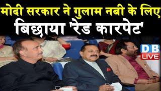 BJP के करीब जाते दिखे कांग्रेस नेता gulam nabi azad | मोदी सरकार ने बिछाया 'रेड कारपेट' | #DBLIVE
