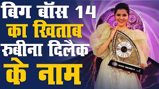 Big Boss 14 WINNER  - Rubina Dilaik ने जीता Big boss 14 का खिताब ॥ Rahul became runner up !!