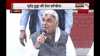 चंडीगढ़ में बजट सत्र को लेकर भूपेंद्र हुड्डा की प्रेस कॉन्फ्रेंस, देखिए