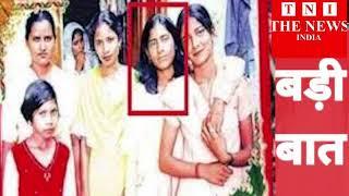 Shabnam Case: 7 लोगों की जान लेने वाली महिला को फांसी दी जाएगी. रूह कांप जाए.