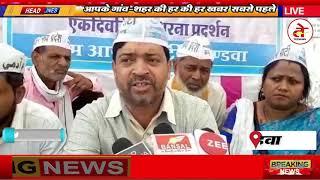 पेट्रोल- डीजल की बढ़ती कीमतों के खिलाफ Aam Aadmi Party का विरोध प्रदर्शन  @Tez News