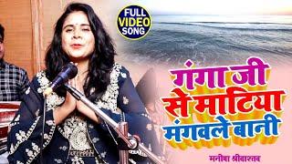#VIDEO | गंगा जी से माटिया मंगवले बानी | Manisha Shrivastava | Bhojpuri Bhakti Song 2021