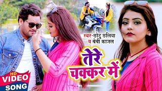 आ गया Chhotu Chaliya का सबसे हिट गाना  - Tere Chhakar Me - Baby Kajal - Bhojpuri Songs 2021 New