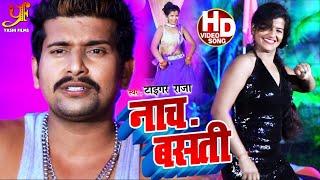 #Video - Nach Basanti - Tiger Raja - नाच बसंती - Bhojpuri Hit Video Song 2021