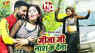 #VIDEO   जीजा जी नाश क देनी   Abhinandan Pradhan   इस साल का धूम मचने वाला हिट होली सांग   Holi Hits