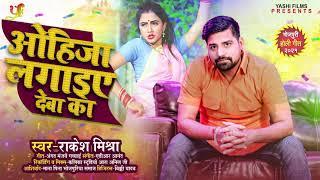 ओहिजा लगाइए देबा का - #Rakesh Mishra - #होली गीत - Bhojpuri Holi Song 2021