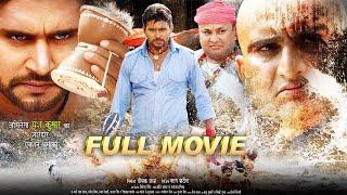 Anjana Singh और Yash Mishra की सुपरहिट Movie - Full HD Movie - Bhojpuri Movies 2021 New