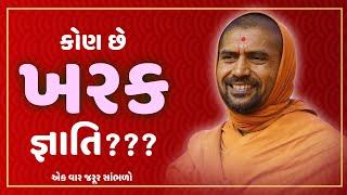 કોણ છે ખરક જ્ઞાતિ??? || પૂ. સદ્દ. સ્વામી શ્રી નિત્યસ્વરૂપદાસજી || એક વાર જરૂર સાંભળો