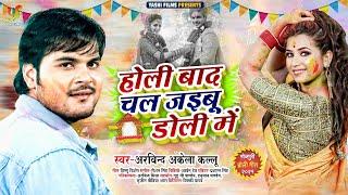 Arvind Akela Kallu - होली बाद चल जईबू डोली में - Holi Baad Chal Jaibu - Bhojpuri Holi Songs 2021 New