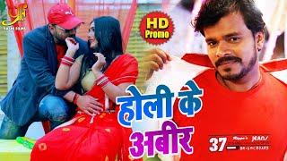 होली के अबीर | Pramod Premi Yadav & Priyanka Singh | Holi Ke Abeer | Bhojpuri Promo Song
